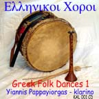 Vol. 1 Greek Folk Dances