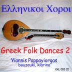 Vol. 2 Greek Folk Dances