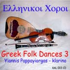 Vol. 3 Greek Folk Dances